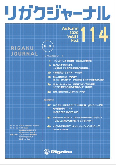 Rigaku Journal Volume 51 No. 2